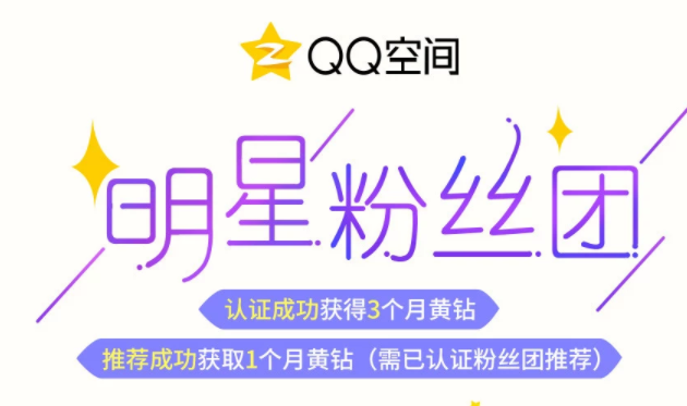 最新QQ空间粉丝团认证方法,会得到QQ空间认证图标