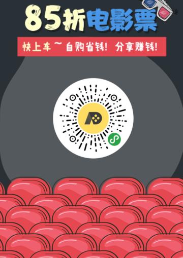 85折电影票小程序,买电影票打折还能推广赚钱