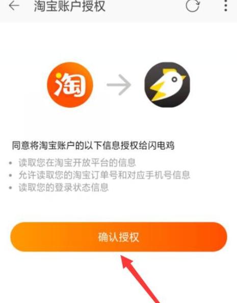 手机兼职赚钱:闪电鸡邀请注册 每天最高0撸144元,提现已到账!