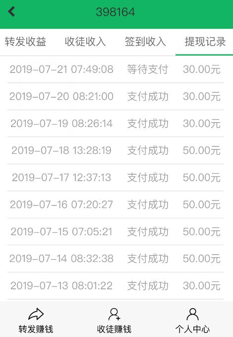 微信转发文章月赚1000元,提现多次到账!