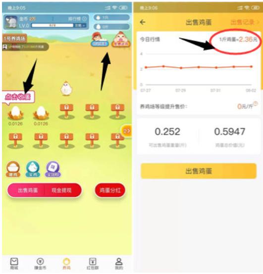 小淘鸡app自动养鸡收鸡蛋赚钱的平台 3.png