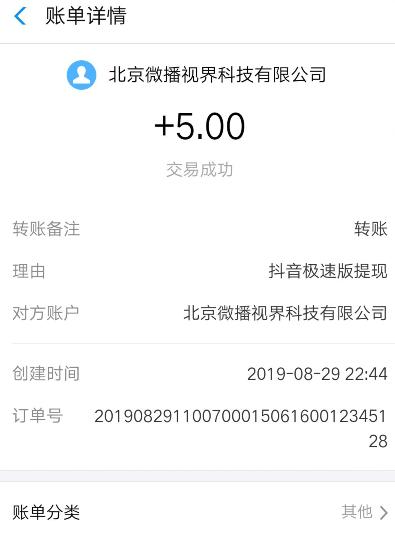 抖音极速版邀请码85526761注册送2元可直接提现 2