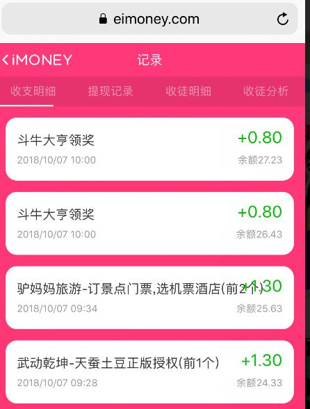 imoney苹果手机赚钱软件,每天赚十几元!
