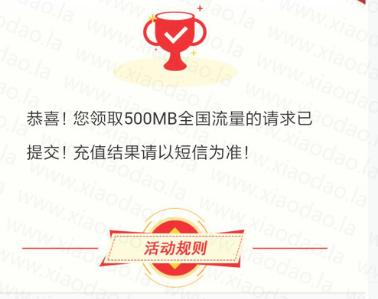 微博BUG领500M全国联通流量