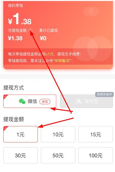 中华头条APP无需做任务撸1元微信零钱