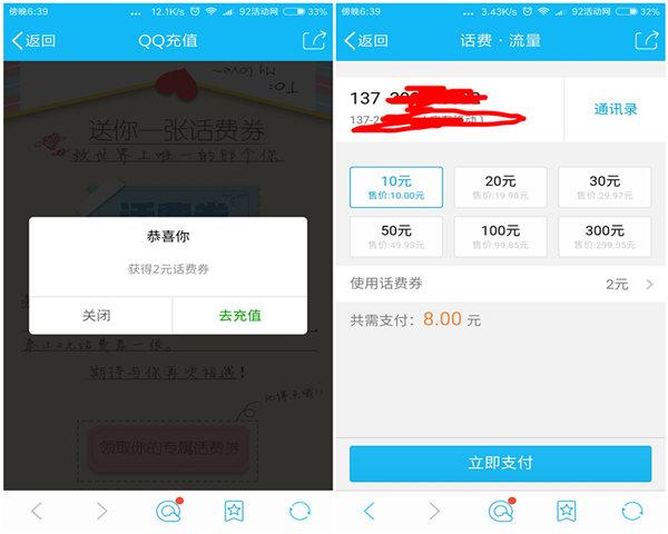 【QQ话费券大全】低价充话费必备 持续更新!