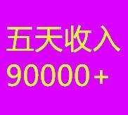 刚测试完,5天收入90000+,快速赚钱的秘诀!