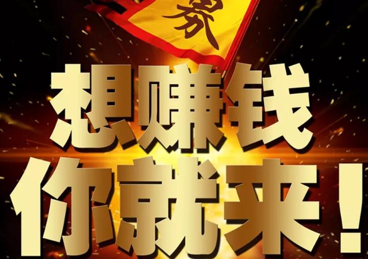 【火爆】2019年末,超火爆项目,日赚千元不在是问题了。