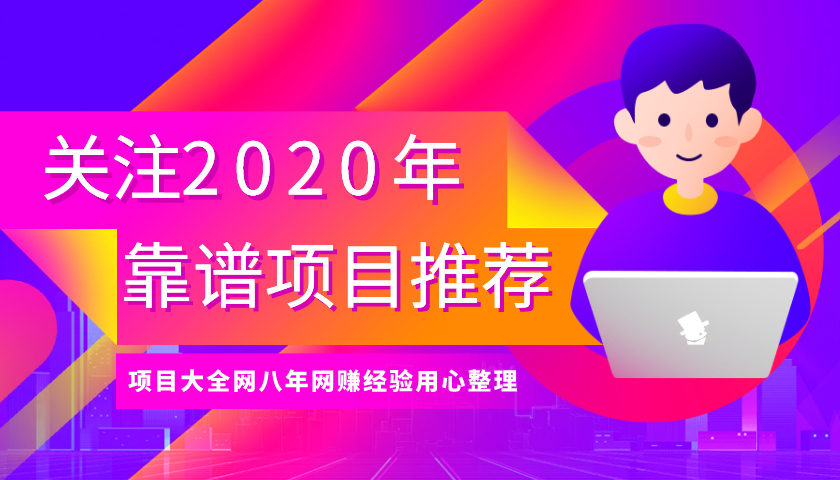 2020年网赚项目推荐整理
