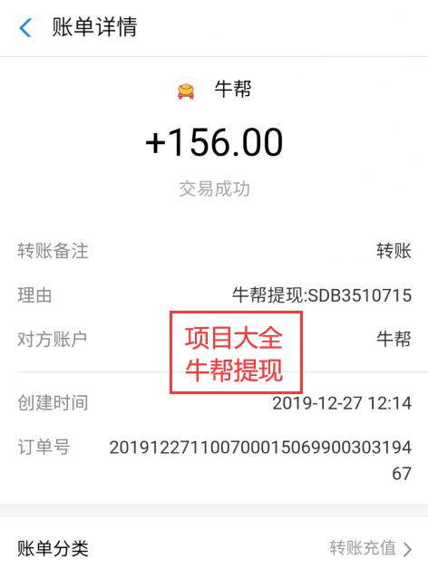27日牛帮提现到账156元,过年赚钱就用它!
