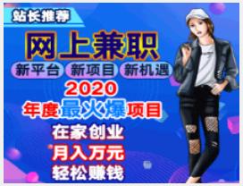 【强烈推荐】2020最牛网赚-日赚千元