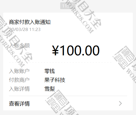 别说我没把赚钱的项目分享给你,又提现200元