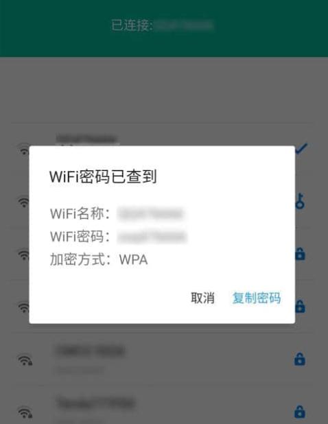 安卓WiFi密码查看器 免ROOT