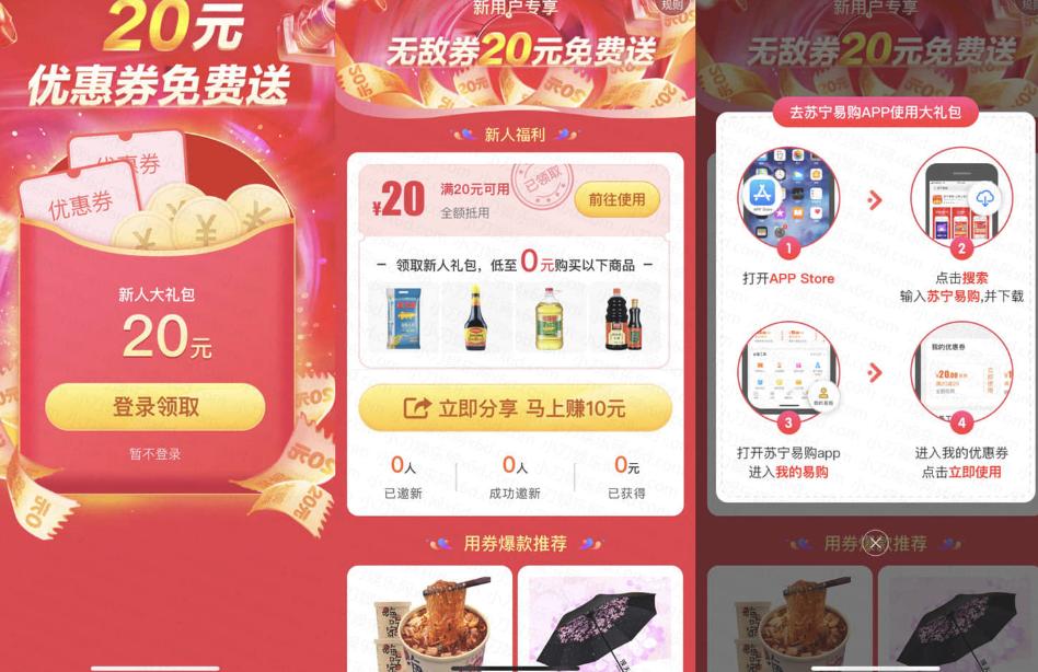 苏宁易购新用户0.02撸2份实物  第2张