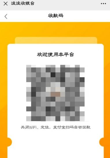 花呗/信用卡24小时自动回款码-波波收银台  第8张