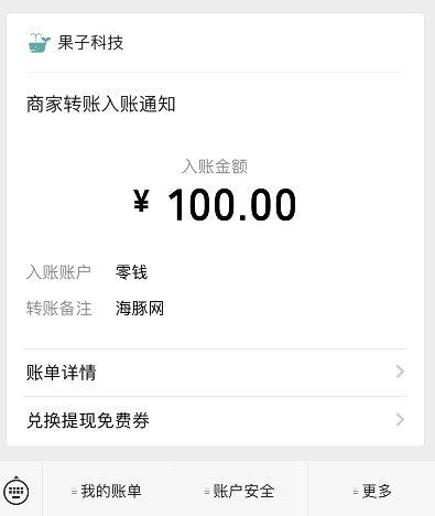 10月1日海豚网转发赚钱提现到账100元 提现展示