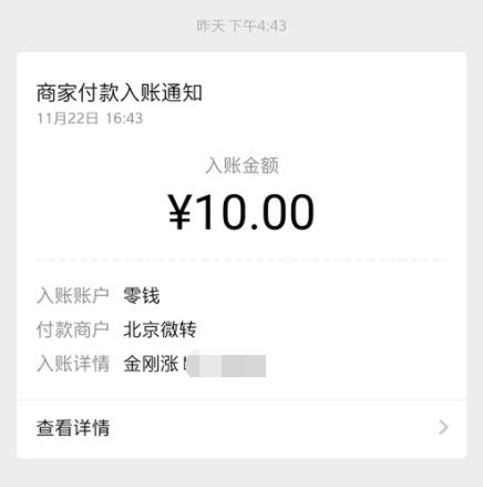 金刚涨APP 安卓手机赚钱软件