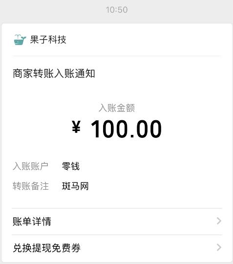 斑马网提现到账100元,靠谱不扣量的文章转发赚钱平台  第1张