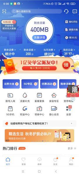八闽生活app签到领现金话费