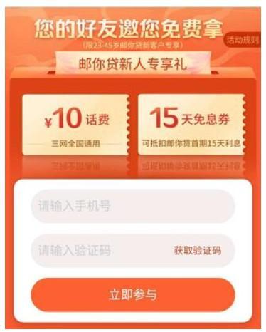 邮储银行APP新老用户免费领三网10元话费,限充登录手机号 话费流量活动