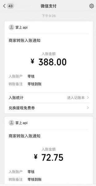 JF任务平台发5次短信赚9元,直接提现(每月可做)  第3张