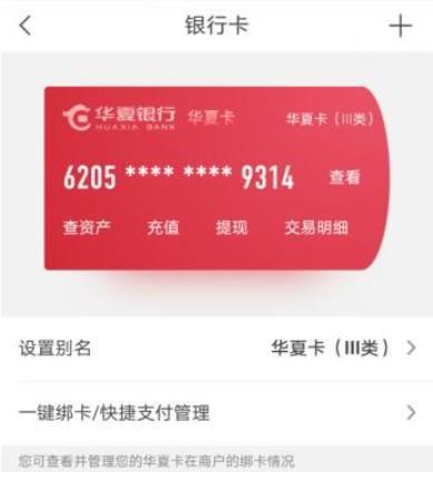 华夏银行APP注册三类卡领10元支付宝红包秒到账