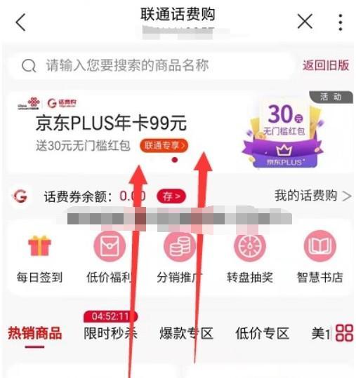 联通话费购69元开1年京东plus会员(返30元红包)