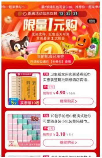 淘宝1元包邮购物活动,每天都可以购买一单  第2张