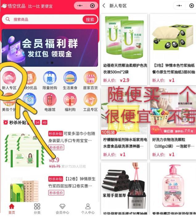 1元撸3包抽纸或其他商品,1微信号1次 实物商品