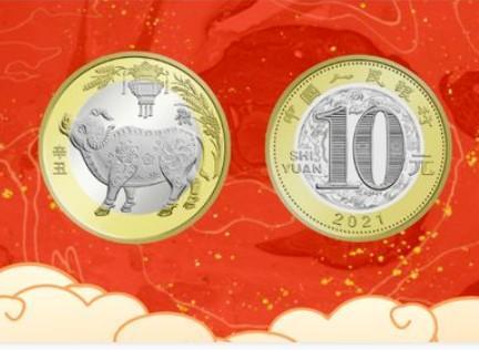 一个无风险赚钱机会 2021年纪念币预约走起 现金活动
