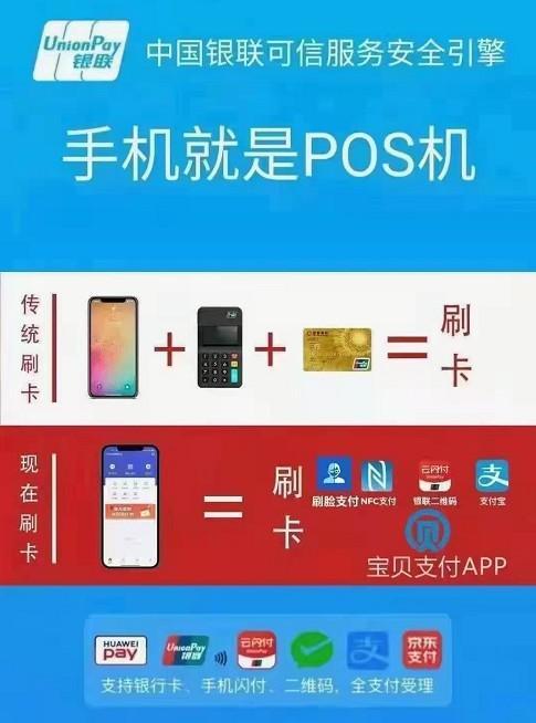 代理POS机赚钱吗?说说为什么我做手机POS了 pos机 宝贝支付 无卡支付 手机POS 第1张